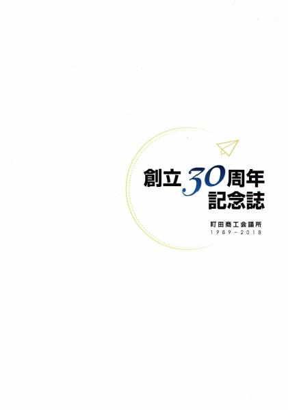 商工会議所30周年4