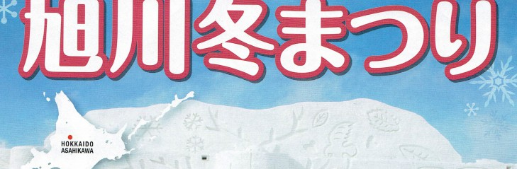 旭川冬まつり